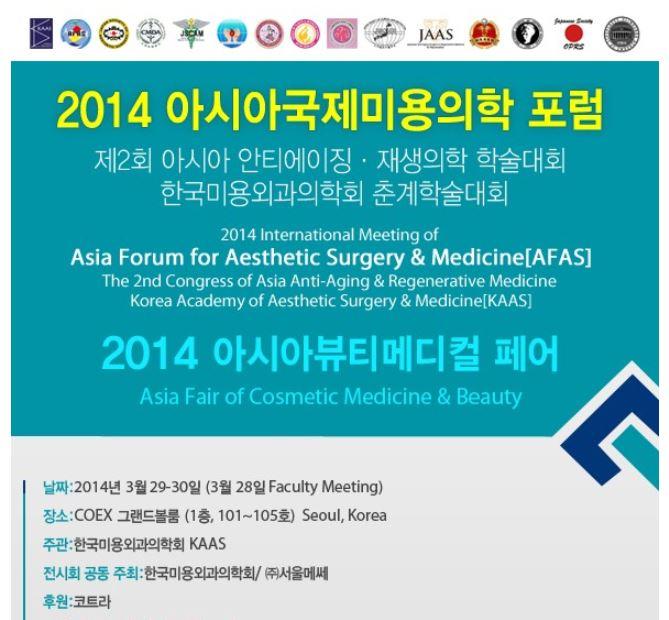 2014_아시아국제미용의학포럼