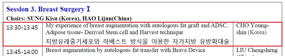 2014_아시아국제미용의학포럼_2