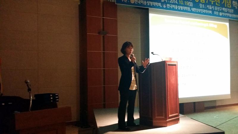 한국미용성형의학회_조영신원장 (4)