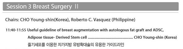 2015한국미용외과의학회-조영신원장-02