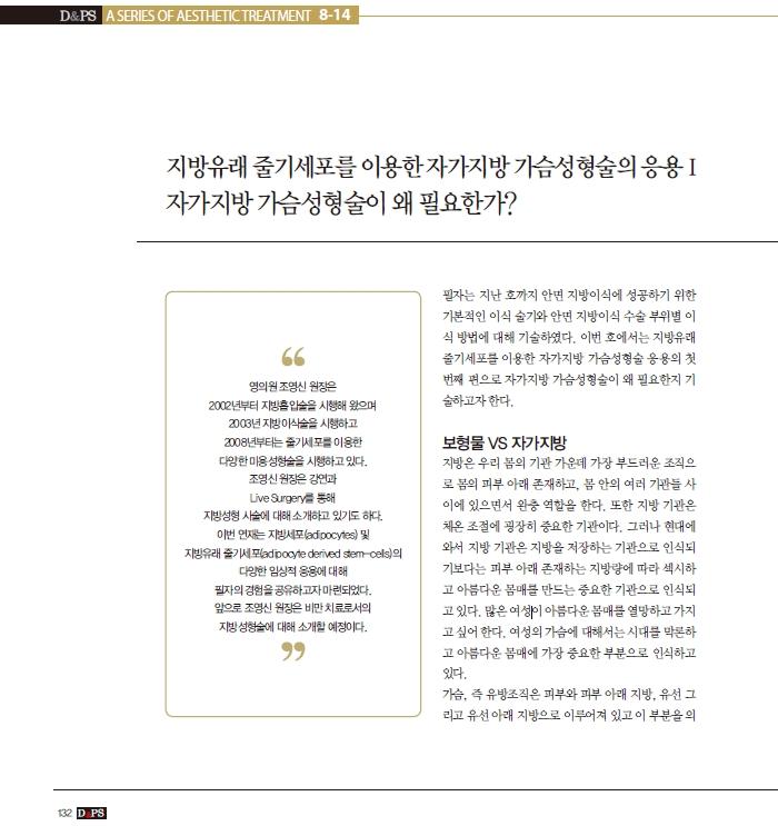 자가지방유방확대(1)_18년1월_1